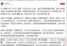 重要公告:关于2020盛京杯年终总决赛延期举办的公告-蜗牛扑克官方-GG扑克