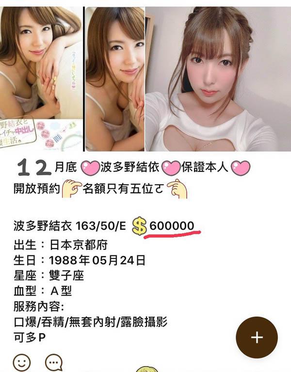波多野结衣月底到中国?一次14万?