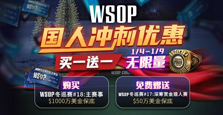 蜗牛扑克WSOP国人冲刺优惠买一送一-蜗牛扑克官方-GG扑克