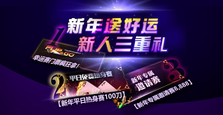 蜗牛扑克新年送好运,新人三重礼!-蜗牛扑克官方-GG扑克