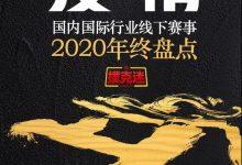 2020年国内国际扑克线下赛事行业白皮书-蜗牛扑克官方-GG扑克