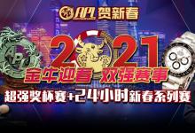 【蜗牛扑克】中国大神齐聚APL,8000万保底赛事吸引性感女鲨鱼参赛-蜗牛扑克官方-GG扑克