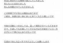 演出满4年、新垣智江AV引退!-蜗牛扑克官方-GG扑克
