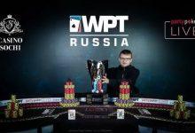 19岁少年Maksim Sekretarev夺得WPT索契站冠军-蜗牛扑克官方-GG扑克