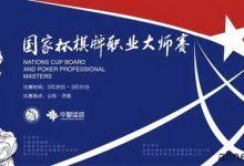 2021国家杯棋牌职业大师赛巡回赛济南站酒店卡使用须知-蜗牛扑克官方-GG扑克
