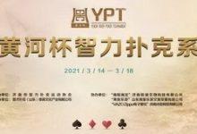 2021YPT黄河杯 | 主赛预赛A组王博容领衔21人晋级下一轮!-蜗牛扑克官方-GG扑克