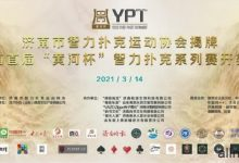 2021YPT黄河杯 | 主赛预赛结束,共有61人晋级下一轮!-蜗牛扑克官方-GG扑克