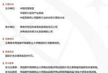 2021国家杯棋牌职业大师赛巡回赛济南站竞赛规程-蜗牛扑克官方-GG扑克