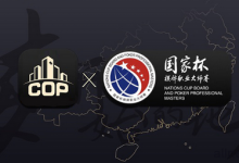 大师分系列赛-COP国际扑克高记分牌锦标赛介绍-蜗牛扑克官方-GG扑克