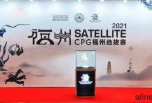 2021CPG福州站| 主赛B组420人参赛,123人晋级!-蜗牛扑克官方-GG扑克