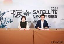 福建省扑克牌协会与海南省扑克协会达成战略合作协议-蜗牛扑克官方-GG扑克