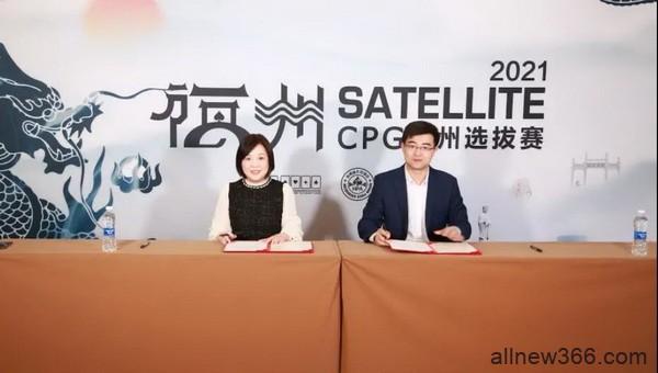 福建省扑克牌协会与海南省扑克协会达成战略合作协议