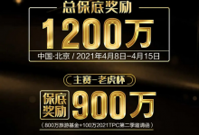 2021 TPC老虎杯第一季参赛攻略!-蜗牛扑克官方-GG扑克