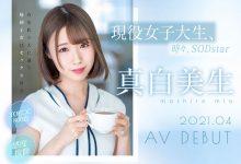 """孤独的美少女⋯TOEIC 800分、一个人在东京念书的大学生""""真白美生""""想要人抱抱而下海 …-蜗牛扑克官方-GG扑克"""