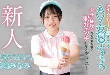 为火车便当式而来!卖冰淇淋的女孩做得超爽!-蜗牛扑克官方-GG扑克