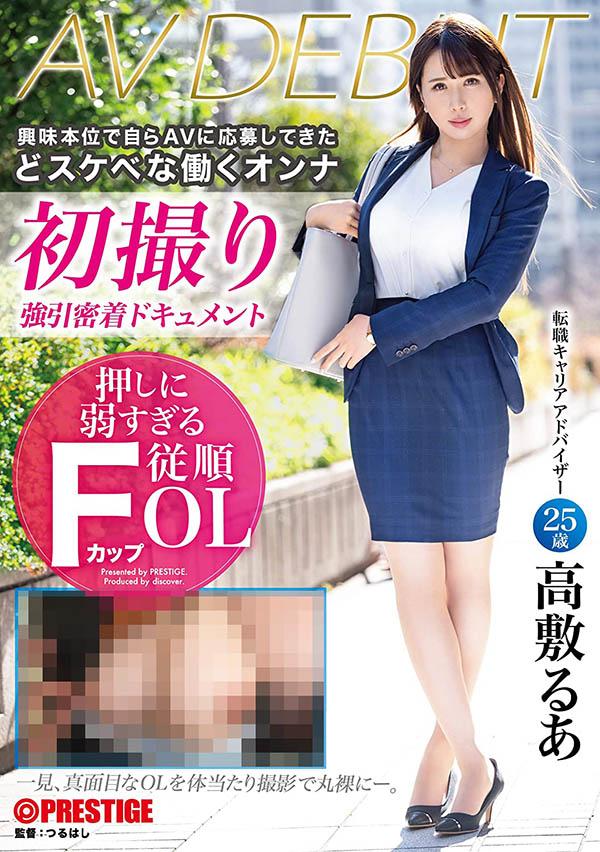 """DIC-085:美巨乳大姐姐""""高敷瑠亚""""会议室偷偷帮同事们纾压排毒。"""