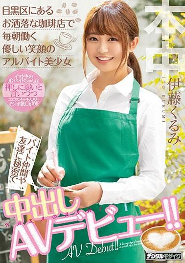 """HND-833 :美女咖啡师""""伊藤久留美""""和朋友秘密中出,每晚都做爱!"""