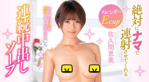 """HND-607:细腰美乳的""""佐久间恵美""""在泰国浴场被客人无限制中出!"""