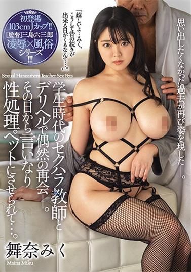 """jul-571:J奶人妻""""舞奈みく""""伴游兼差巧遇高中狼师遭硬上强制高潮!"""