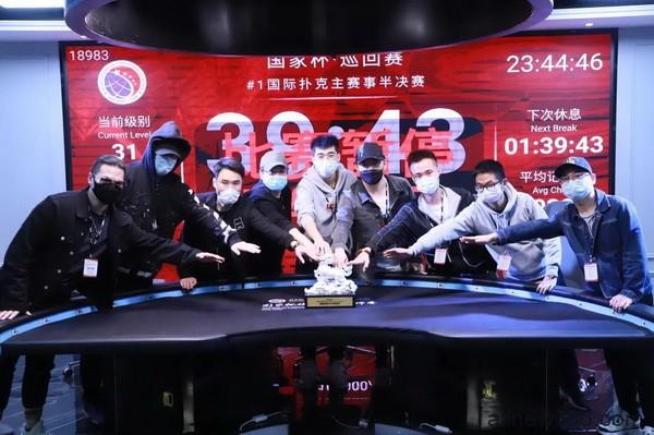 国家杯济南站 | 决赛桌诞生,谁能夺得头筹,我们拭目以待!