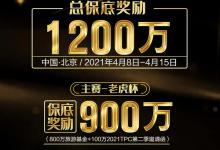 倒计时7天!2021 TPC老虎杯第一季超级卫星赛打响!-蜗牛扑克官方-GG扑克