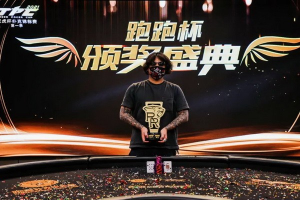 2021 TPC老虎杯 | 主赛决赛桌诞生,谁将是最后的冠军!