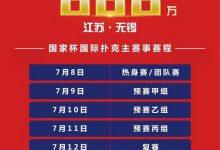 2021国家杯棋牌职业大师赛无锡站赛事发布!-蜗牛扑克官方-GG扑克