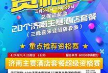 在线选拔 | 2021CPG®济南选拔赛酒店套餐资格赛本周末开启共保证奖励20个!-蜗牛扑克官方-GG扑克