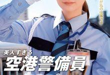 解密!那位花了片商307天才搞定、在机场担任警察的处女是? …-蜗牛扑克官方-GG扑克