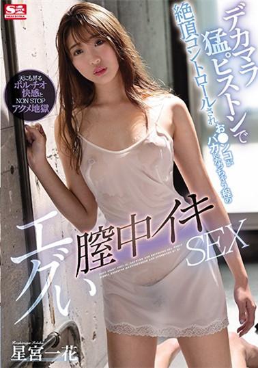 """SSIS-092 :美腿女神""""星宫一花""""巨棒突袭变喷泉,被干到升天!"""