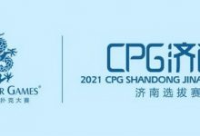 2021CPG®济南选拔赛-详细赛程赛制发布-蜗牛扑克官方-GG扑克