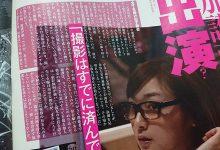 八卦杂志惊爆!SOD那个片酬一亿円的Super Star是⋯-蜗牛扑克官方-GG扑克