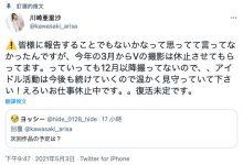 去年12月后再也没拍片⋯川崎亜里沙决定专心当偶像!-蜗牛扑克官方-GG扑克