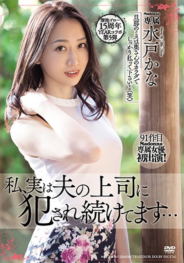 "meyd-678:气质美人妻""水戸かな(水户香奈)""遭丈夫上司强制侵犯身心彻底沦陷。"