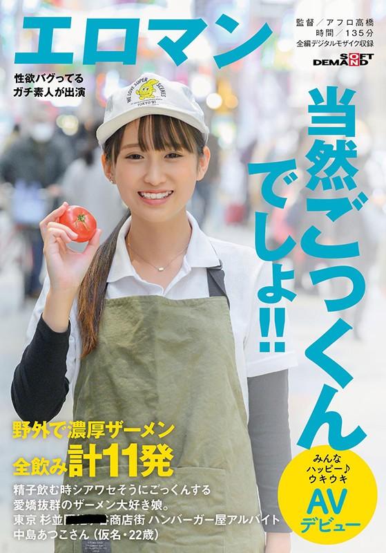 中岛あつこ(中岛敦子)作品SDTH-008 :汉堡店打工妹野外露出打炮吞精。