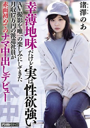 渚泽のあ(渚泽乃亚)作品 HND-997:看到帅哥脱掉裤子露出粗大长的屌,她笑了。