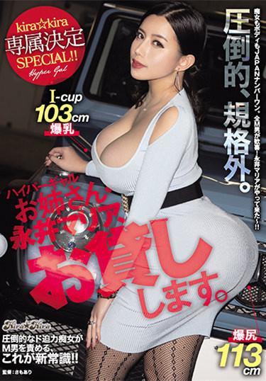 永井マリア(永井玛丽亚)作品 BLK-504 :巨臀辣妹外送到府把素人当按摩棒用!