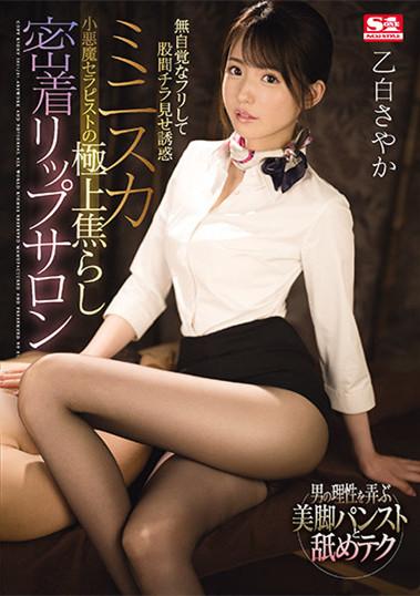 乙白さやか(乙白沙也加)作品SSIS-123 :精油按摩女超短迷你裙丝袜极度诱惑。