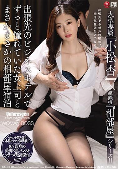 """""""小松杏""""作品jul-610 :气质女上司出差邀约下属一起洗澡。"""