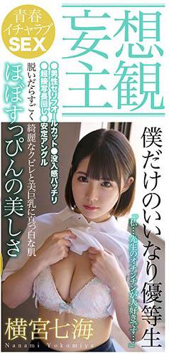"""""""横宫七海""""作品ETQR-242 :短发萝莉美少女圆润美乳攻势袭来。"""
