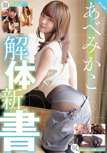 安部未华子(あべみかこ)作品 SQTE-370:贫乳美少女酒店开房浓厚激烈的性爱。