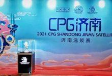 2021CPG济南站 |主赛B组现场火爆 何鸣领跑全场!-蜗牛扑克官方-GG扑克