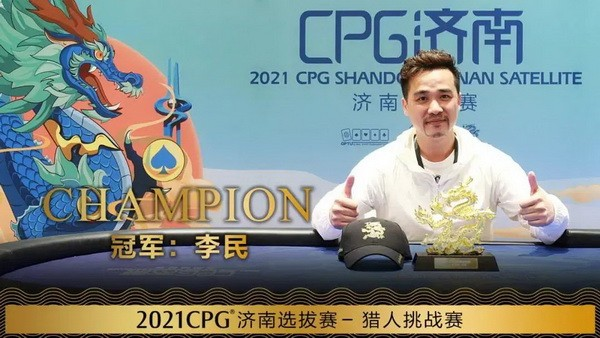 2021CPG济南站 | 泡沫诞生,张彬领衔33人进入下一轮