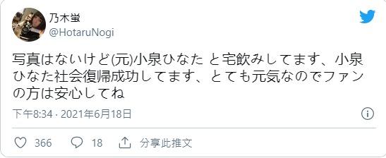 引退后在干嘛? 乃木蛍爆料小泉ひなた近况!