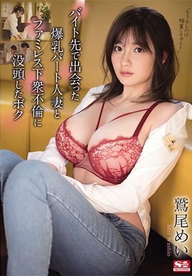 鹫尾めい(鹫尾芽衣) 作品SSIS-094 :大奶人妻女同事欲求不满上班不停泄欲!