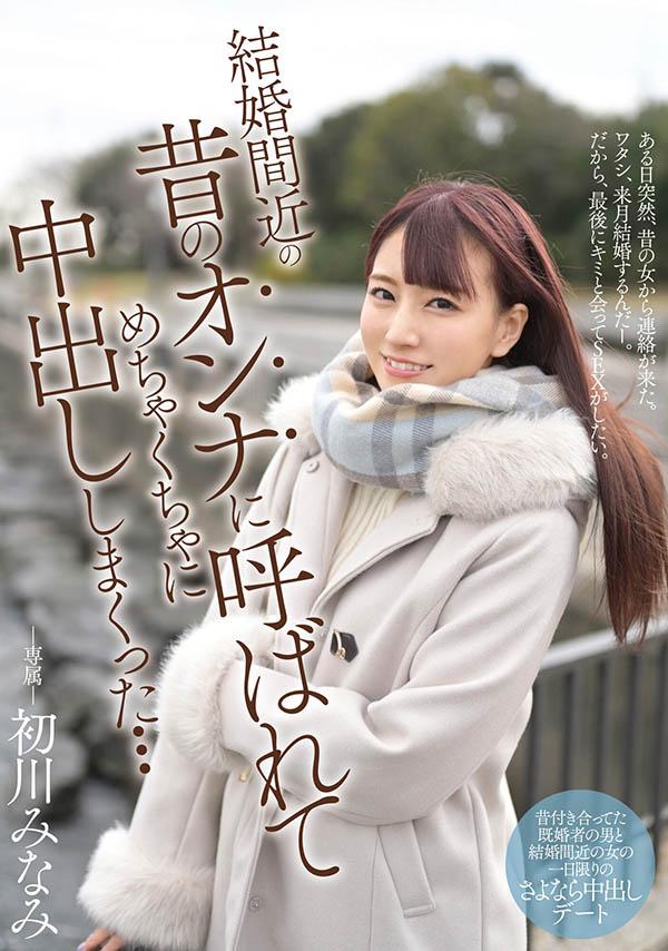 """MIDE-931 :准人妻""""初川みなみ(初川南) """"婚前约炮带来火辣夜晚…"""