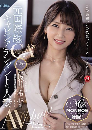 """""""坂井希""""作品ROE-002 :空姐人妻美貌和色气都是头等舱等级!"""