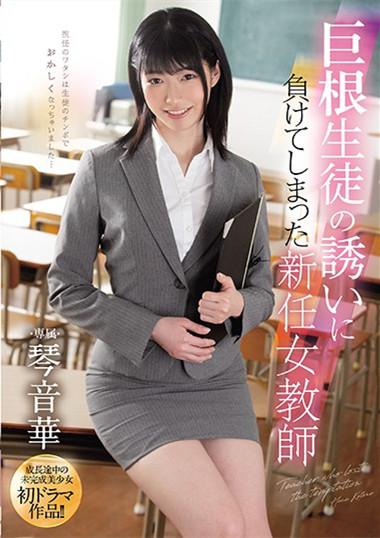 """MIDE-944 :好想试试!新任女教师 """"琴音华 """"挡不住巨根学生的诱惑…"""