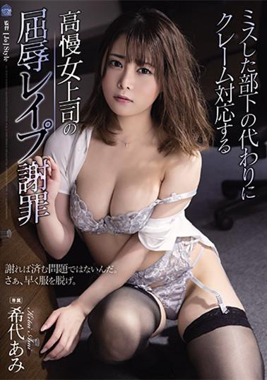 希代あみ(希代亚美)作品shkd-960 : 高傲女上司穿套装黑丝屈辱谢罪 …