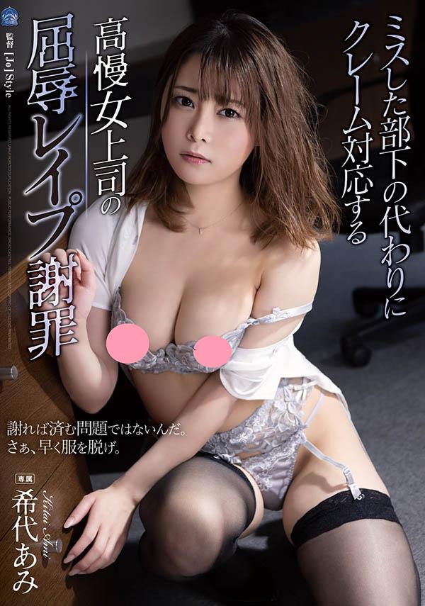 希代あみ(希代亚美) 作品SHAD-960 :被调教成没有肉棒就活不下去的小母狗〜